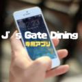 ブキビンタンのロット10で食事をする際に便利なアプリ!!