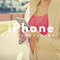 iPhone を買うなら、マレーシアと日本どっちが安い?