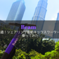 シェアリング電動キックスクーター!Beamを使ってみた!