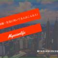 マレーシア就職・生活に向いてる人はこんな人!