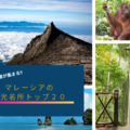世界から旅行者が集まるマレーシアの観光名所トップ20