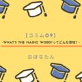 【コラム09】英語 What's the magic word?ってどんな意味?