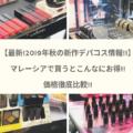 【最新!2019年秋の新作デパコス情報!!】お得に買えるマレーシアと日本の値段比較をしてみました!!