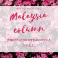 【コラム51】新卒マレーシア 作業におすすめのカフェ♪フリーランスや仕事にも使えるカフェのご紹介