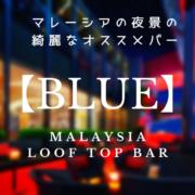 【マレーシア旅行にもおすすめ!】夜景の綺麗なオススメバー【BLUE】のご紹介!